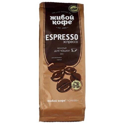 Кофе молотый Живой Кофе Эспрессо для чашки, 200 г живой а спартанец