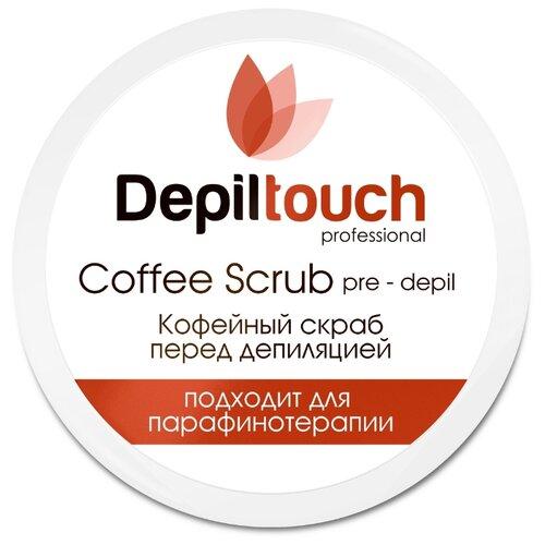 Depiltouch Professional Скраб для тела перед депиляцией Кофейный, 250 мл riche кофейный скраб для тела pure beans 250 г