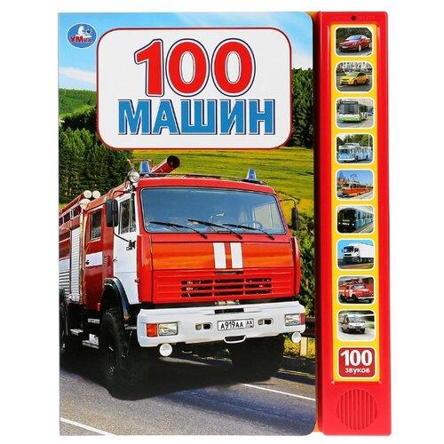 Купить 100 машин, Умка, Книги для малышей