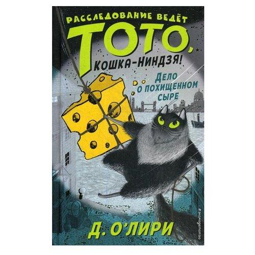 Купить О`Лири Д. Дело о похищенном сыре , ЭКСМО, Детская художественная литература