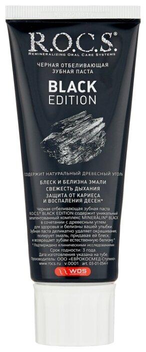 Зубная паста R.O.C.S. Black Edition Черная отбеливающая