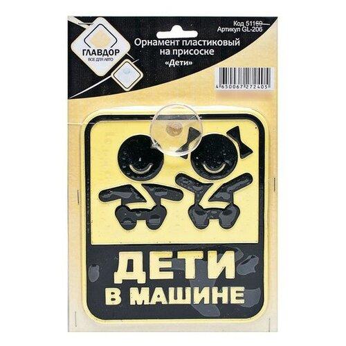 Предупреждающая наклейка ГЛАВДОР пластиковая на присоске Дети (GL-206) желтый/черный