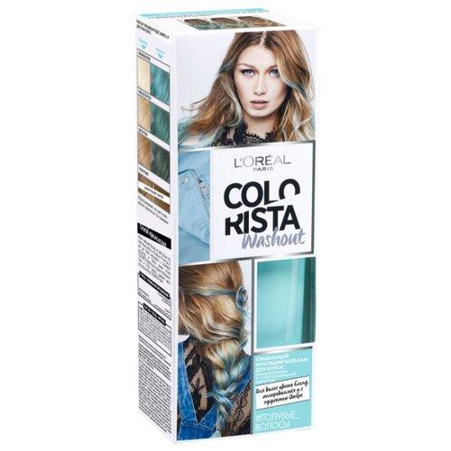 L'Oreal Paris Colorista Washout для волос цвета блонд, мелированных и с эффектом Омбре, оттенок Голубые Волосы, 80 мл