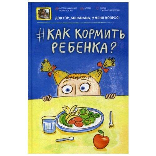 Купить Левадная А.В. Доктор аннамама, у меня вопрос: как кормить ребенка? , ЭКСМО, Книги для родителей
