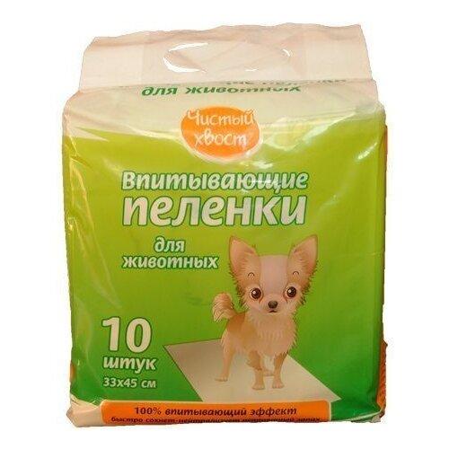 Пеленки для собак впитывающие Чистый хвост 68633/CT334510 45х33 см 10 шт. пеленки для собак впитывающие чистый хвост 68636 ct4560200 60х45 см 200 шт