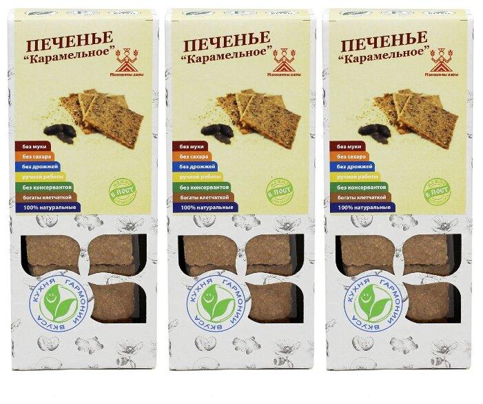 Печенье Макошины дары Карамельное, упаковка из 3 шт. по 100 г