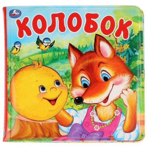 Игрушка для ванной Умка Колобок разноцветный по цене 169