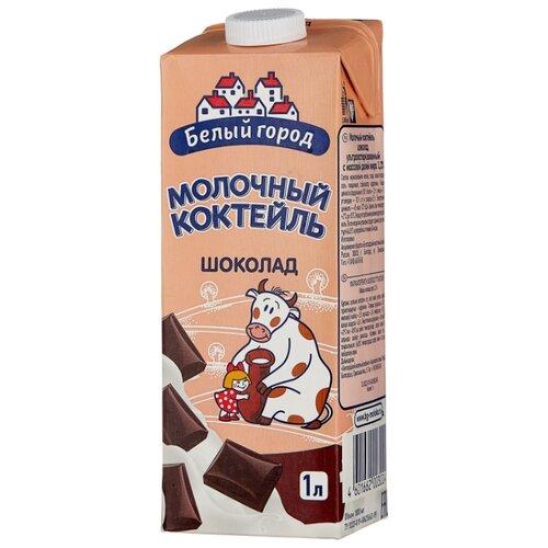 Молочный коктейль Белый город Шоколад 1.2%, 1 л цена 2017