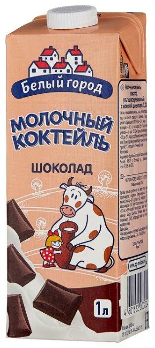 Молочный коктейль Белый город Шоколад 1.2%, 1 л