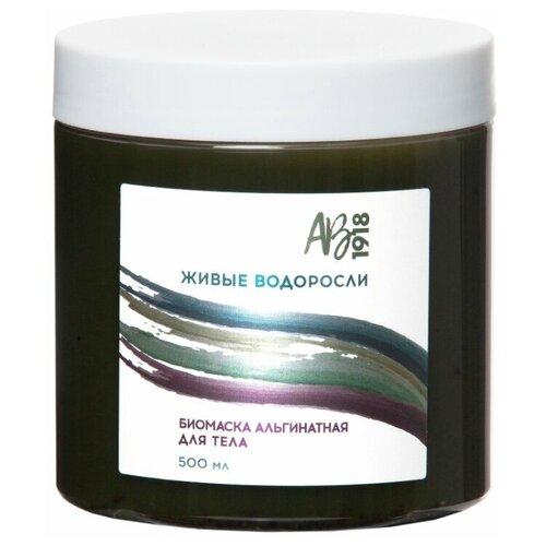 Купить Биомаска альгинатная для тела ЖИВЫЕ ВОДОРОСЛИ, 500 мл, Архангельские водоросли