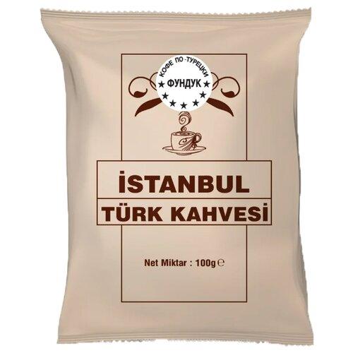 Кофе молотый İstanbul Türk Kahvesi c ароматом фундука, мягкая упаковка, 100 г кофе молотый i̇stanbul türk kahvesi c ароматом карамели жестяная банка 250 г