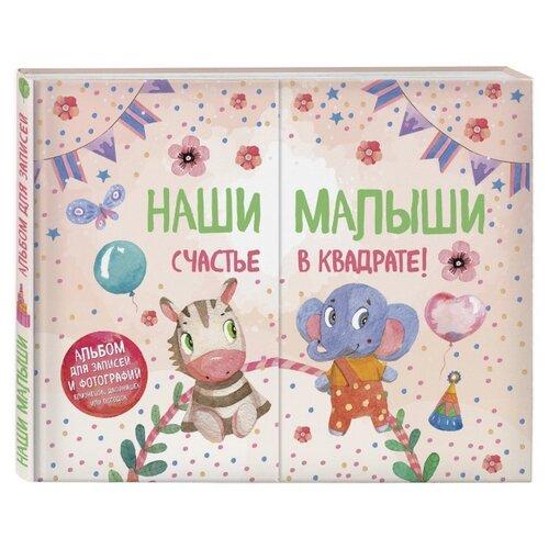 Купить Наши малыши: счастье в квадрате! Альбом для записей и фотографий близнецов, двойняшек или погодок, ЭКСМО, Книги для родителей