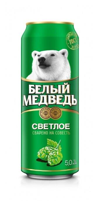 Пиво светлое Белый Медведь 0.45 л
