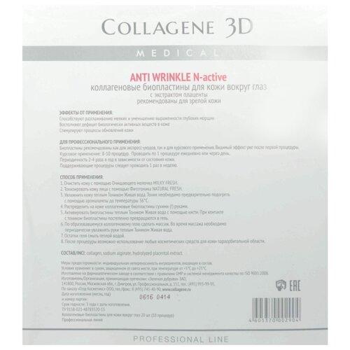 Medical Collagene 3D Биопластины для глаз N-актив Anti Wrinkle с плацентолью № 20 (20 шт.)