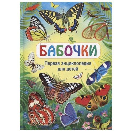 Купить Феданова Ю., Скиба Т. Первая энциклопедия для детей. Бабочки , Владис, Познавательная литература