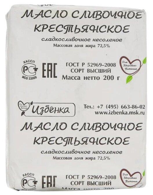 Избёнка Масло сливочное Крестьянское 72.5%, 200 г