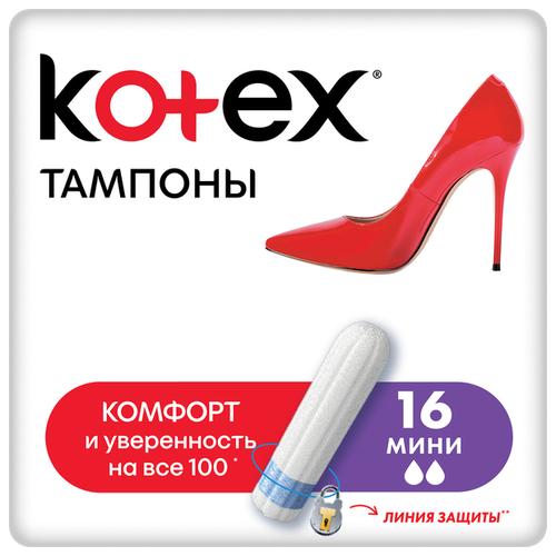 Kotex тампоны Mini 16 шт.