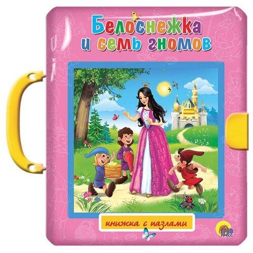 Купить Prof-Press Книжка-игрушка Книжка-пазл с замком. Белоснежка и семь гномов, Книжки-игрушки