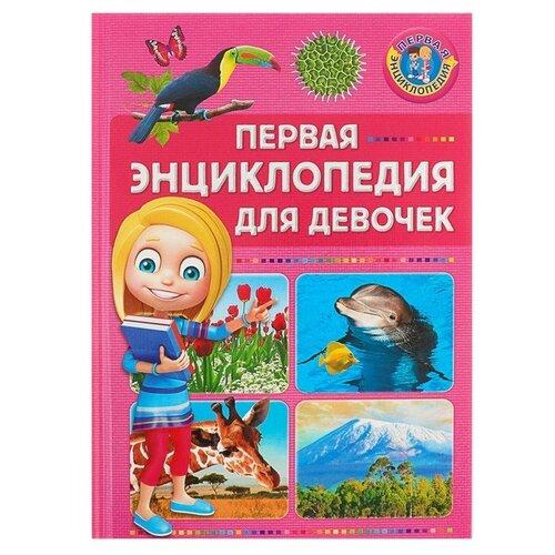 Купить Первая энциклопедия для девочек, Владис, Познавательная литература