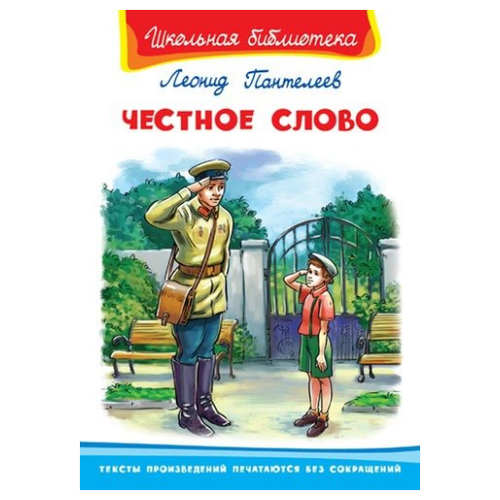 Пантелеев Л. Школьная библиотека. Честное слово ксенофонтова л школьная блогерша
