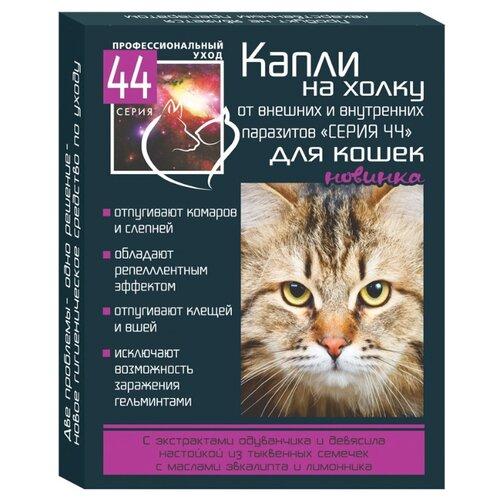 Серия 44 Капли от внешних и внутренних паразитов для кошек капли для кошек inspector quadro от внешних и внутренних паразитов от 4 8кг 1 пипетка