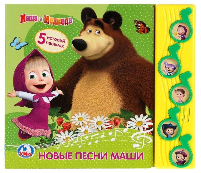 Маша и медведь. Новые песни Маши — Книги для малышей — купить по выгодной цене на Яндекс.Маркете