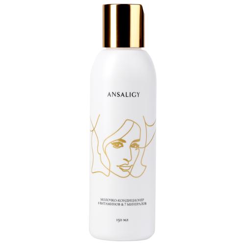 ANSALIGY молочко-кондиционер для укрепления и объема волос 8 витаминов & 7 минералов, 150 мл