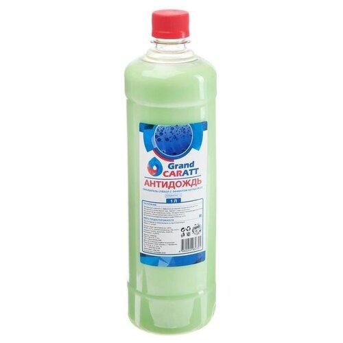 Концентрат жидкости для стеклоомывателя Grand Caratt Антидождь, 5096030, 1 л