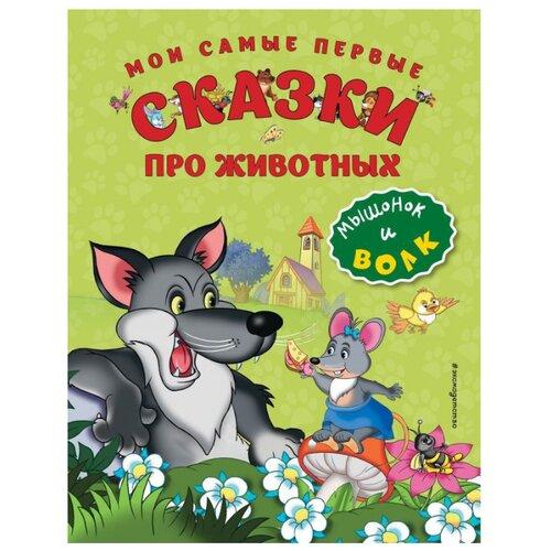 Мои самые первые сказки про животных. Мышонок и волк эксмо мышонок и капризы