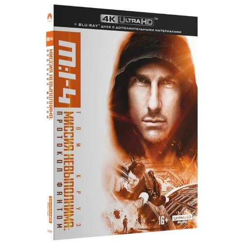 Миссия невыполнима: Протокол Фантом (4K UHD Blu-ray) + Бонусный диск (Blu-ray)