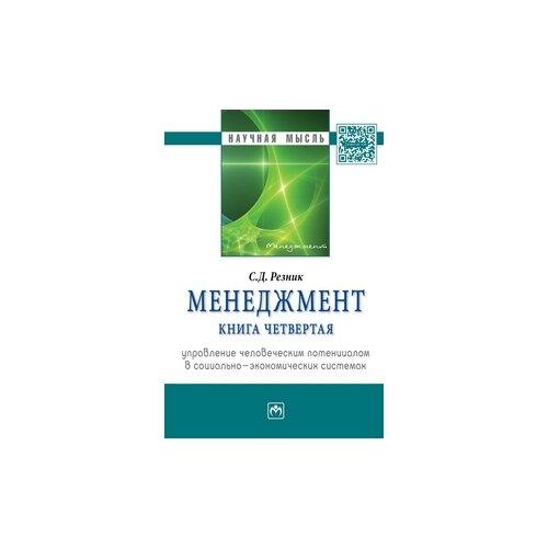 Резник С.Д. Менеджмент. Книга 4. Управление человеческим потенциалом в социально-экономических системах: Монография