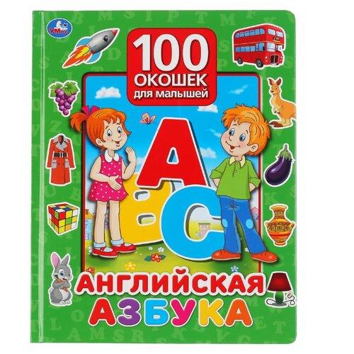 Купить 100 окошек для малышей. Английская Азбука, Умка, Учебные пособия