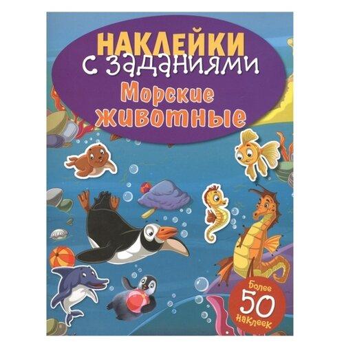 """Книжка с наклейками """"Морские животные. Наклейки с заданиями"""""""