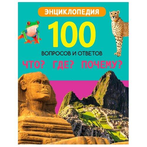 Купить Соколова Л. 100 вопросов и ответов. Что? Где? Почему? , Prof-Press, Познавательная литература