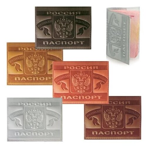 Обложка для паспорта горизонтальная с гербом, натуальная кожа, конгревное тиснение, цвет ассорти, ОД8-01