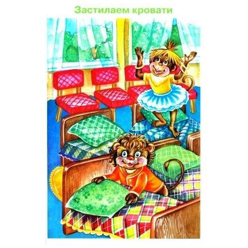 Купить Плакат Творческий Центр СФЕРА Умные ширмочки. Мы-помощники 3 в 1, Обучающие плакаты