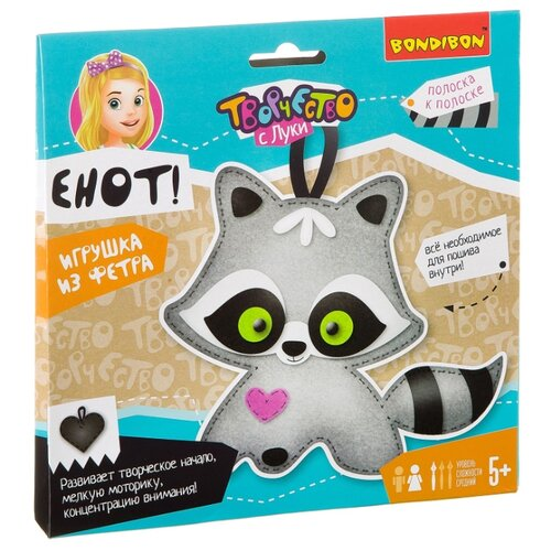 Купить BONDIBON Набор для творчества Игрушка из фетра Енот (ВВ2330), Изготовление кукол и игрушек