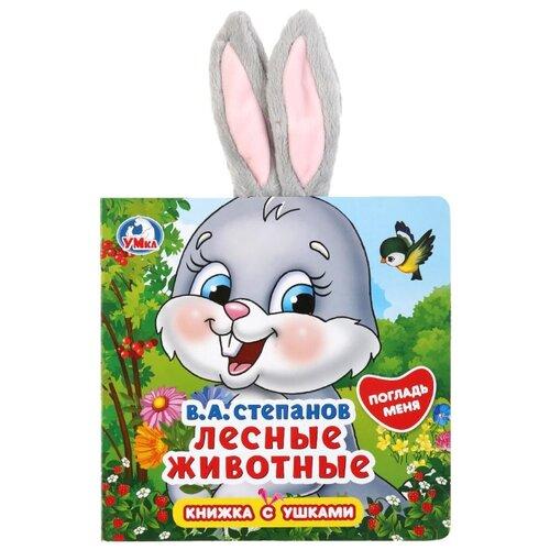 Купить Умка Книжка-картонка с ушками В.А.Степанов Лесные животные, Книжки-игрушки