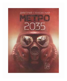 """Глуховский Д. """"Метро 2035"""""""