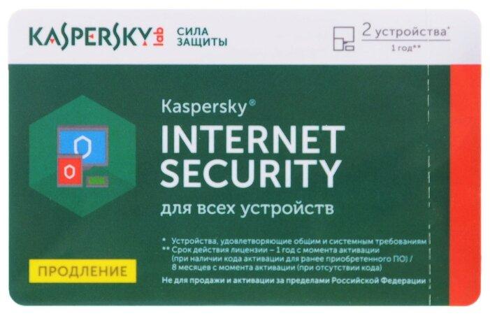 Антивирус Kaspersky Internet Security Multi-Device продление лицензии - карта (2 устройства, 1 год) только лицензия