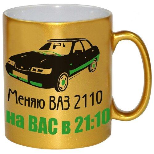 Золотая кружка Меняю ВАЗ 2110 на ВАС в 21:10