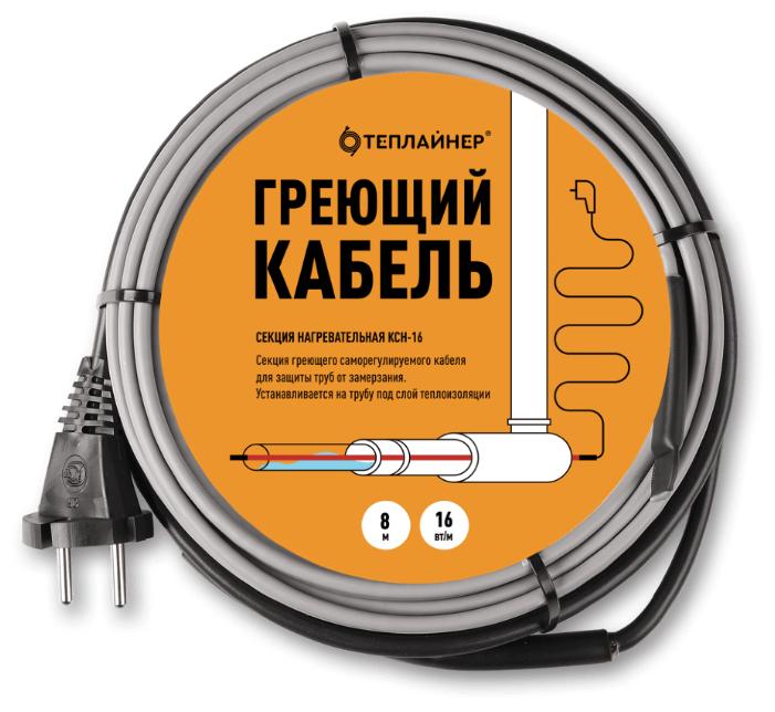Греющий кабель саморегулирующийся Теплайнер КСН-16, 8 м