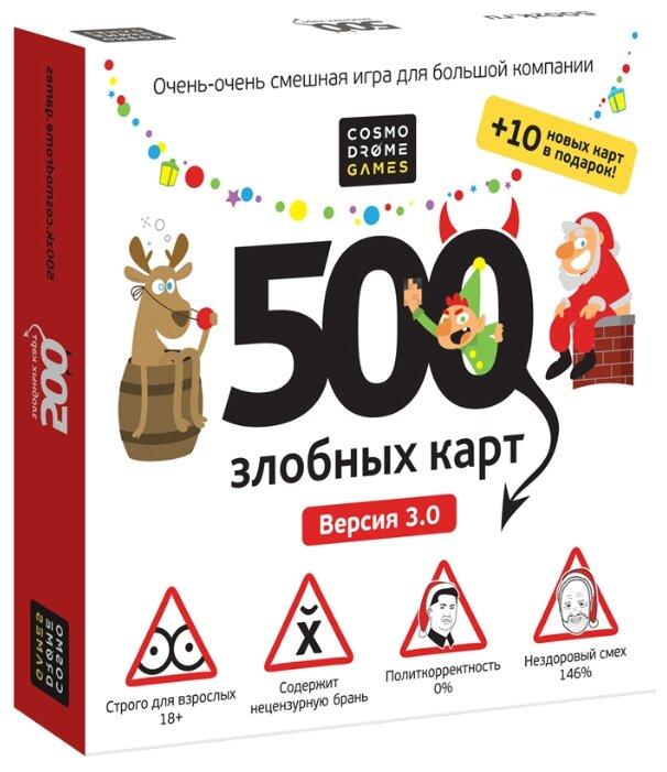 Настольная игра Cosmodrome Games 500 Злобных Карт. Версия 3.0. А у Нас Новый Год!