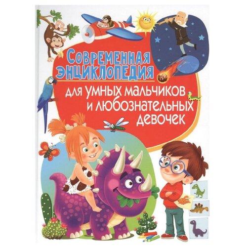 Купить Современная энциклопедия для умных мальчиков и любознательных девочек, Владис, Познавательная литература