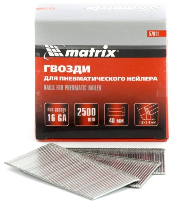Гвозди matrix 57611 для пистолета, 40 мм