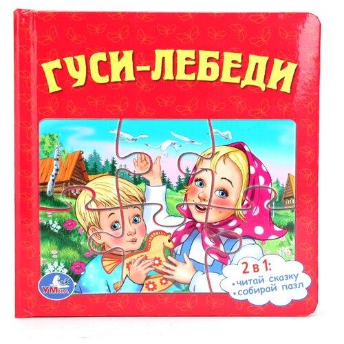 Развивающая игрушка Умка Книга-пазл Гуси-лебеди недорого