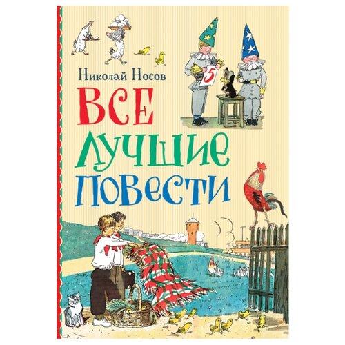 Купить Носов Н Все лучшие повести , РОСМЭН, Детская художественная литература