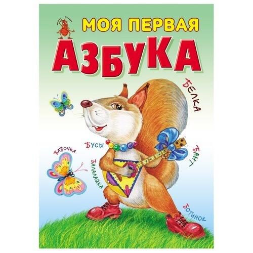 Купить Моя первая азбука, Книжный дом, Учебные пособия