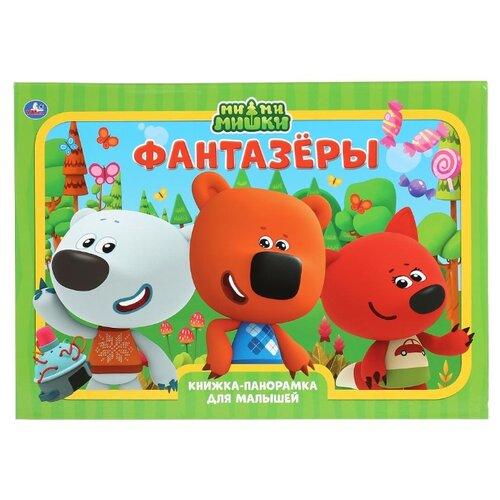 Купить Книжка-панорамка для малышей. Ми-Ми-Мишки. Фантазёры, Умка, Книги для малышей