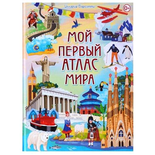 Купить Барсотти И. Мой первый атлас мира , Владис, Познавательная литература